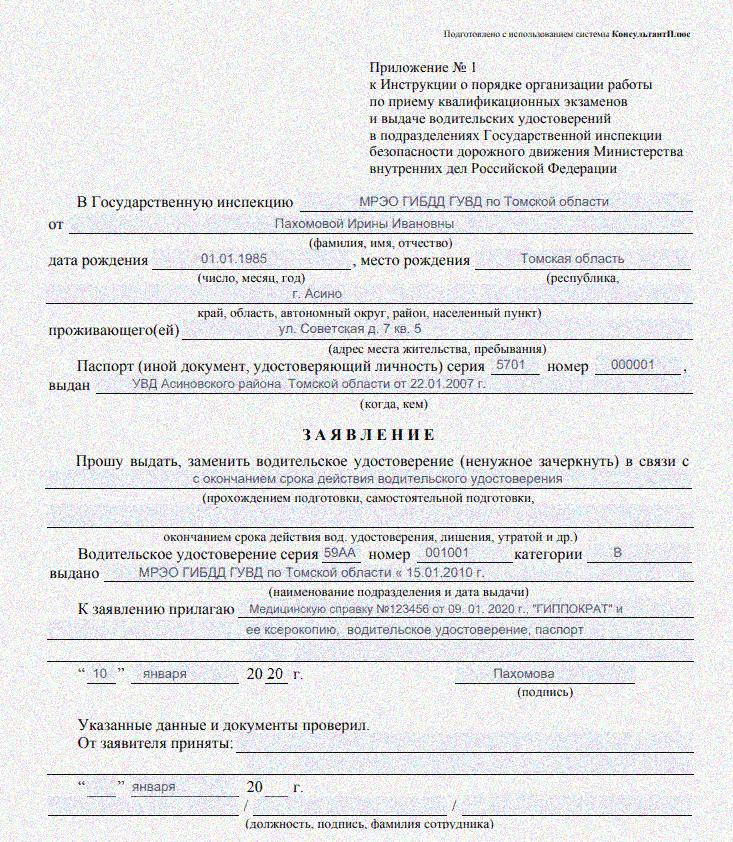 Образец заполнения заявки для обновления водительского удостоверения в 2021 году
